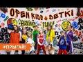 Download Video Download Open Kids ft.  DETKI – Прыгай! (Official Video) 3GP MP4 FLV