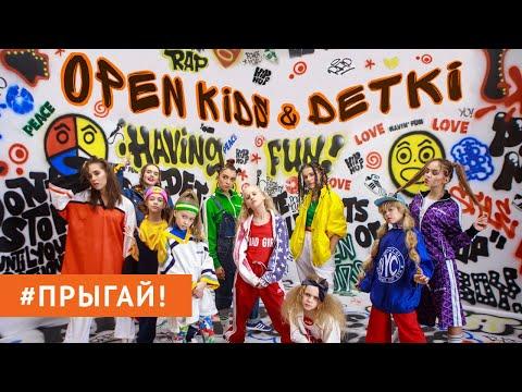 Xxx Mp4 Open Kids Ft DETKI – Прыгай Official Video 3gp Sex