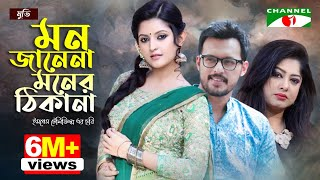 Mon Janena Moner Thikana | Full Movie | Pori Moni | Moushumi | Ferdous | Channel i TV