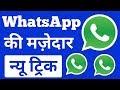WhatsApp Ki Mazedar New Trick | WhatApp Tricks | WhatsApp Hacks and Tricks | Secret WhatsApp Tricks