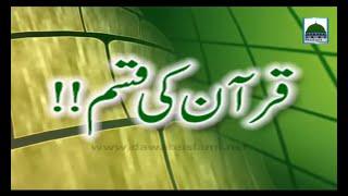 Quran Ki Qasam - Maulana Ilyas Qadri - Short Speech
