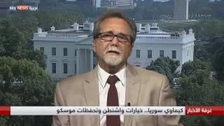 كيماوي سوريا.. خيارات واشنطن وتحفظات موسكو
