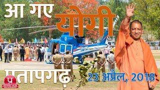 Chief Minister Yogi in Pratapgarh Uttar Pradesh 23 April 2018 | आ गए योगी प्रतापगढ़