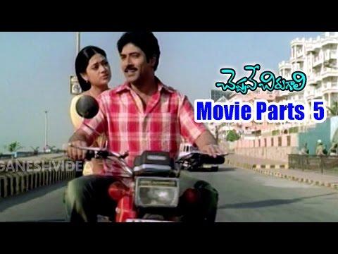 Xxx Mp4 Cheppave Chirugali Movie Parts 5 13 Venu Thottempudi Ashima Bhalla Sunil Ganesh Videos 3gp Sex