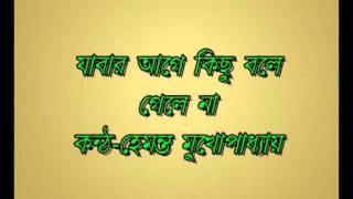 Jabar Age Kichu Bole Gele Na Hemanta Mukhopadhyay