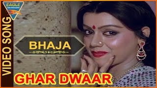 Bhaja Video Song From Ghar Dwaar Movie || Tanuja, Sachin, Raj Kiran || Bollywood Video Songs