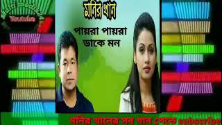 পায়রা পায়রা ডাকে মন by monir khan| multimedia24