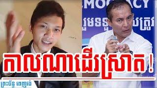 Khmer News Today | Keep Your Promise Mr. Khem Veasna | Cambodia News Today | Khmer News