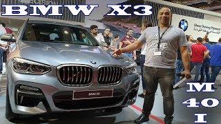 تعرف على الوحش الألمانى BMW X3 M40I