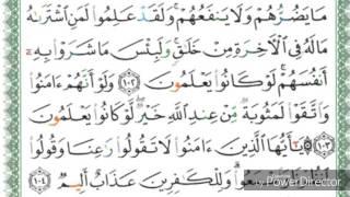 حفظ سورة البقرة الصفحة 16 من الآية 102 الى 105 ماهر المعيقلي مكررة لمدة 50 دقيقة