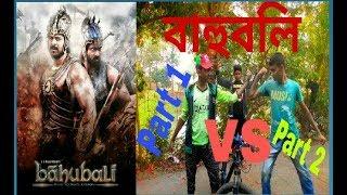 বাংলার বাহুবলি || Funny videos || bahuboli part 1 || vs || bahuboli part 2