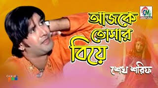 Shekh Sharif - Ajke Tomar Biye - Bangla New Song - Chandni Music