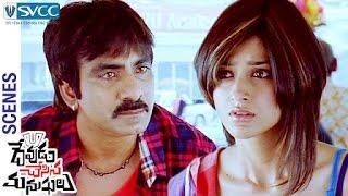 Ravi Teja and Ileana Emotional Scene   Devudu Chesina Manushulu Telugu Movie Scenes   Prakash Raj