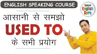 """How To Use """"Used To"""" In English Grammar   Learn English Grammar Structure By Spoken English Guru"""