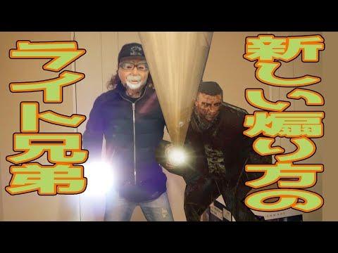 Xxx Mp4 新しい煽り方のライト兄弟【デッドバイデイライト】  328 3gp Sex