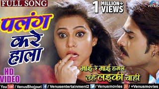 "Pradeep Pandey ""Chintu"" | Palang Kare Hala | HD VIDEO SONG | Mai Re Mai - New Bhojpuri Superhit song"