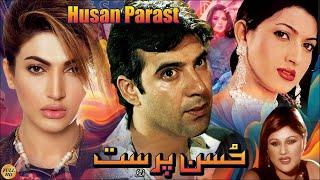 HUSAAN PRAST - MOAMAR RANA & SANA - OFFICIAL PAKISTANI MOVIE