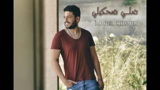 ضلي ضحكيلي روجيه خوري Roger khouri Dalli d7akili