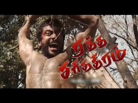 Suriya|Ratha Sarithiram Jail Fight Scene