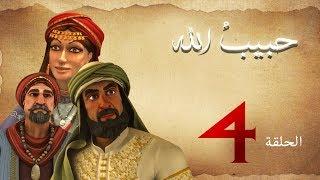 مسلسل حبيب الله - الحلقة 4 الجزء 1  | Habib Allah Series HD