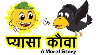 प्यासा कौवा - New Hindi Kahaniya | Moral Stories For Kids | Panchtantra Ki Kahaniya In Hindi I Kauwa