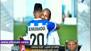 صدى البلد | طارق مصطفي : الدوري المغربي صعب .. والزمالك قادر على الفوز بالكأس