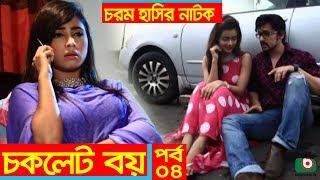 Comedy Natok | Chocolate Boy - EP 04 | Shokh, Sohan Khan, Tanjin Tisha, Farjana Sobi | Bangla Natok
