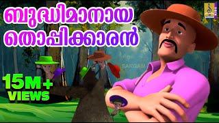ബുദ്ധിമാനായ തൊപ്പിക്കാരൻ - A story from Ambiliyum Attinkuttiyum Malayalam Kids Animation Movie