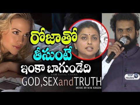 Xxx Mp4 Director Ajay Kaundinya Fires On Ysrcp MLA Roja Pawan Kalyan Gayathri Gupta Srinivas Yadav 3gp Sex