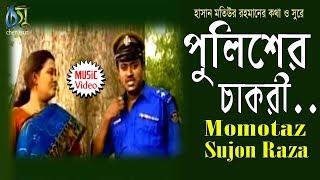 policer chakri।momtaz-sujon raza।lyric&tune : hasan motiur rahman।chenasur official video