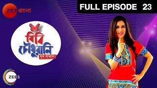 Bibi Chowdhurani - Episode 22 - May 23, 2014