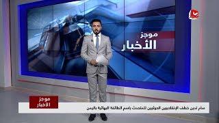 موجز الاخبار 14 - 07 - 2018   تقديم هشام الزيادي   يمن شباب