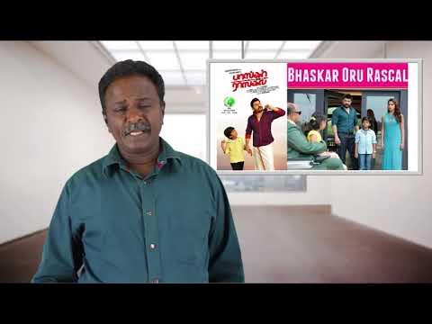 Xxx Mp4 Baskar Oru Rascal Arvind Swamy Siddiq Tamil Talkies 3gp Sex