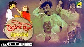 Jamai Sasthi Special | Ki Kore Ashe Jamai | Bengali Songs Video Jukebox
