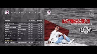Khuje Dekho Na Full album  || Pavel, Nodi, Luipa, Madhubanti