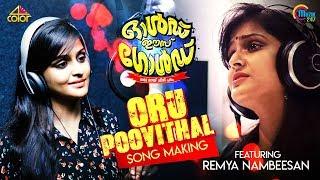 Old+Is+Gold+-+Malayalam+Movie+%7C+Oru+Poovithal+Song+Making+Video+Ft+Remya+Nambeesan+%7C+Jubair+Muhammed