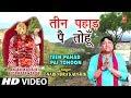 Teen Pahad Pai To Hoon I NARENDRA KAUSHIK I Haryanvi Balaji Bhajan, Anjani Ka Lala Beda Paar Kar De