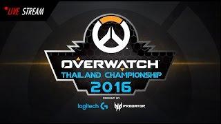 Overwatch Thailand Championship 2016 (วันที่1)