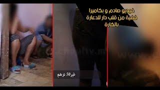 فيديو صادم و بكاميرا خفية من قلب دار للدعارة بالكارة..إيلا عندك 50 درهم دخُل قضي الغرض