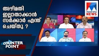 What steps taken by Government to prevent corruption?   Counter Point    Manorama News