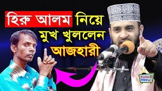 এইবার হিরু আলমকে নিয়ে কথা বললেন মিজানুর রহমান আজহারী Bangla Waj Mizanur Rahman Azhari New Waz Mahfil