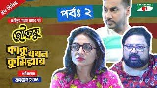 Kaku Jokhon Comillay | Choto Kaku | Episode 02 | ছোট কাকু | EID Series 2018 | Channel i TV