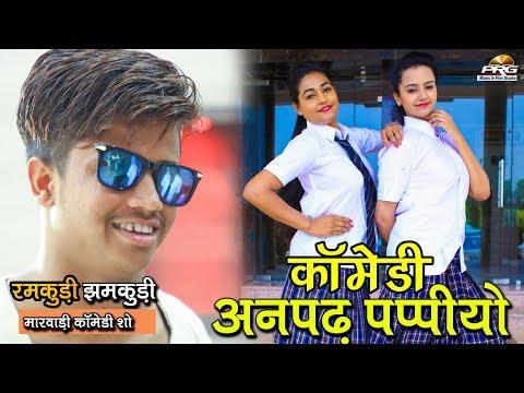 Xxx Mp4 कॉमेडी अनपढ़ पपियो रमकुड़ी झमकुड़ी कॉमेडी 17 Rajasthani Comedy Show PANKAJ TWINKAL SONAL 4K 3gp Sex