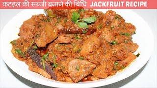 *कटहल की सब्जी बनाने का सही तरीका||हलवाइयो जैसी कटहल की सब्जी कैसे बनाये।||Kathal Jackfruit Recipe