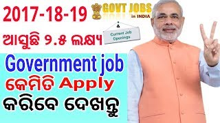 ODIA√GOVERNMENT JOBS 2017 2018 2019 IN ODISHA 2.50 LAKH VACANCIES!How to apply online!