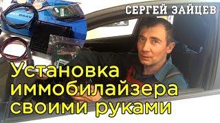 Установка Иммобилайзера Своими Руками от Сергея Зайцева