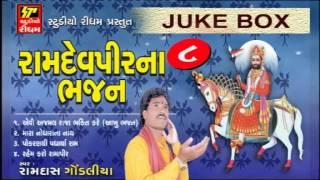 Ramdass Goladiya | Audio Song | Aajmal Raja Ni | Ramdev Pir Na Bhajan