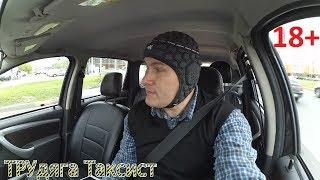 Нападение на ТРУдягу. Работа в такси