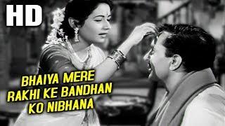 Bhaiya Mere Rakhi Ke Bandhan Ko Nibhana | Lata Mangeshkar | Chhoti Bahen Songs | Nanda