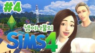 새로운남자 꾸며주기 ! 이름은 존! 존과의 결혼목적 동거생활  나물이야기4편 [양띵TV서넹] The Sims4